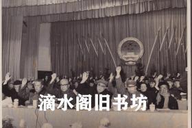 王少岩、张铚秀、安平生、孙雨亭、张海棠、李和才在五届人大主席团原版照片