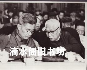 张铚秀、孙雨亭在五届人大主席团原版照片