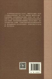 汪文学学术作品集:中国传统人伦关系的现代诠释(精装)