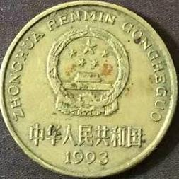 1993年梅花5角硬币