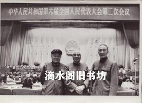 孙雨亭和陈鹤桥、刘卓甫在北京原版照片