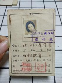 (仅见)民国36年:国立幼稚师范专科学校学生证(证主寿保真)该学校为大教育家陈鹤琴先生创设