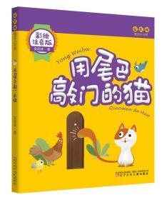 用尾巴敲门的猫(彩绘注音版)/安武林童话小书房