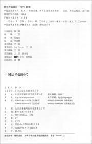 """中国法治新时代(英文版)/""""绘划中国方略""""口袋册"""