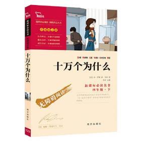 十万个为什么 【苏】米·伊林 田珍 南方出版社 9787550146662