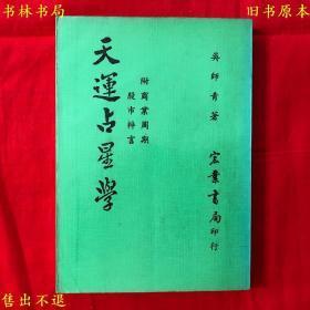 《天运占星学》,吴师青著,宏业书局刊本,正版实拍,繁体竖排,品相很好!