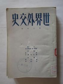 世界外交史(第三分册)(1951年)