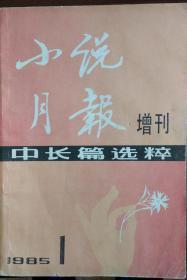《小说月报增刊中长篇小说选粹》1985年第1期(张贤亮中篇《浪漫的黑炮》贾平凹中篇《腊月•正月》卢群历史小说《西施》)