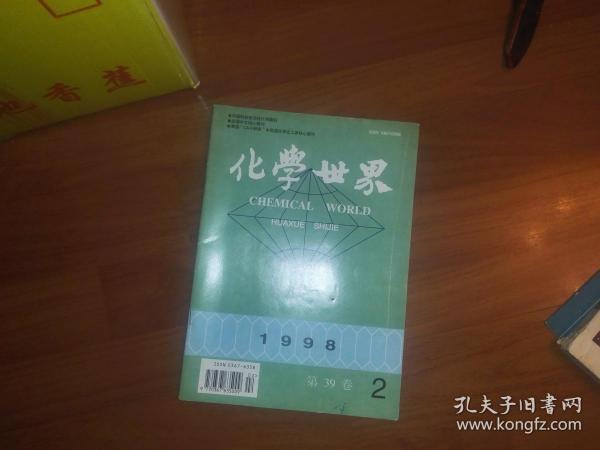 化学世界1998第39卷02(多相催化中的溢流现象及应用)