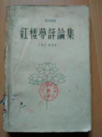 红楼梦评论集(1957版,李希凡丶蓝翎著)