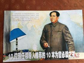 IO位现任领导人推荐的10本为官必读之书
