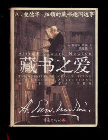 《藏书之爱——A.爱德华·纽顿的藏书趣闻逸事》