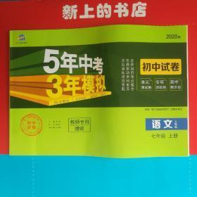 2020版五年中考三年模拟,初中试卷:语文七年级上册人教版,(教师专用)