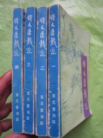 倚天屠龙记(四册全)  1989年2印  品如图(第四册缺封底)