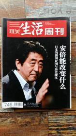 三联生活周刊2013年第31期 (日本的强国企图与历史现实)