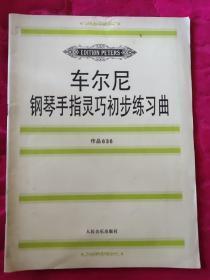 车尼尔钢琴手指灵巧初步练习曲(作品636)