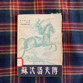 1948年山西新华书店《苏沃洛夫传》