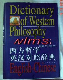 西方哲学英汉对照辞典【本摊谢绝代购】
