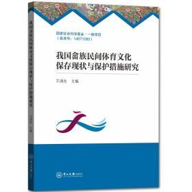 我国畲族民间体育文化保存现状与保护措施研究