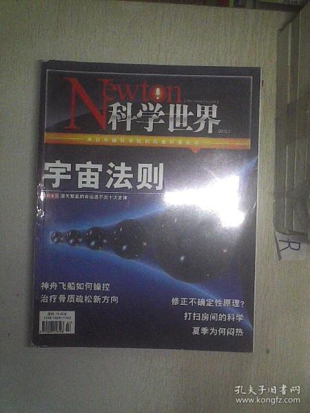 科学世界   2012  7
