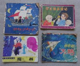 连环画《魔林、神奇的天鹅、兽医历险记、零王国历险记》4册合售.