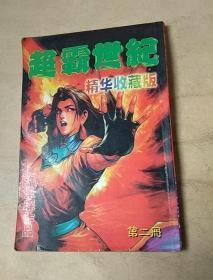 超霸世纪  第二卷第二册