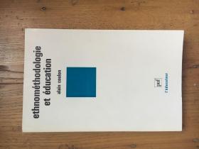 Ethnométhodologie et Éducation  (法)阿兰·库隆(Alain Coulon)【法语原版】