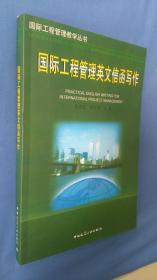 国际工程管理英文信函写作