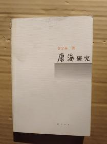 康海研究          (大32开,作者签名书,在我店购买签名书、信件,一律保真,见图) 《129》