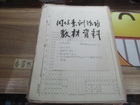 同位素训练班教材资料【镌刻油印本】