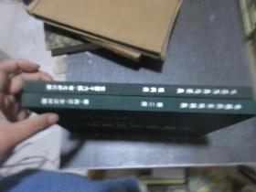 中国历史地图集  2-8  7本合售   库2