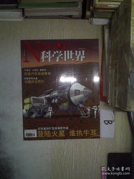 科学世界2004 3