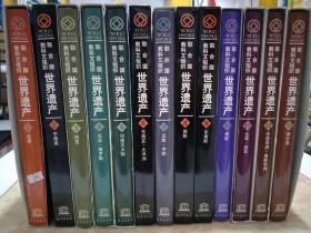 联合国教科文组织《世界遗产》全套13册