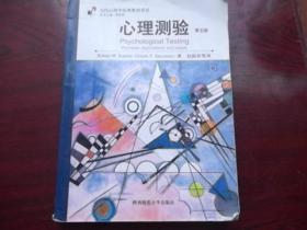 当代心理学经典教材译丛:心理测验第五版