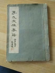 李氏太极拳谱民国25年。
