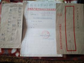 文革资料,甘肃省燃化局寄中央信访局的举报信和中央办公厅信访局转交宋平同志的资料