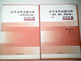 高考文科试题分析(语文数学英语分册)(文科综合) 全二册【2018年版】