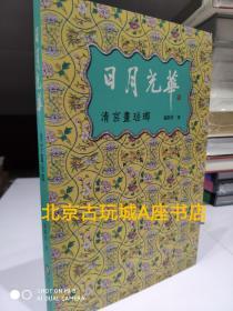 日月光华 清宫画珐琅