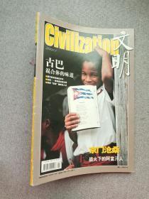 Civilization 文明 2001年第1期  16-31-26