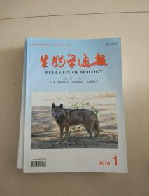 生物学通报2018年1-12期