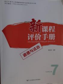 新课程 评价手册 道德与法治七年级上册(20本起批,65折,量大协商,全系列图书批销)