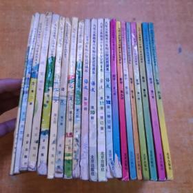 九年义务教育六年制小学试用课本 语文 第1--12册.数学第1--8册.有划线笔记 21本合售请看图