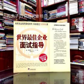 《世界最佳企业面试指导》中央编译出版社