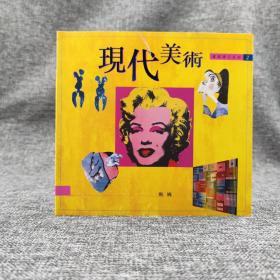 香港三聯版 甄巍《現代美術》