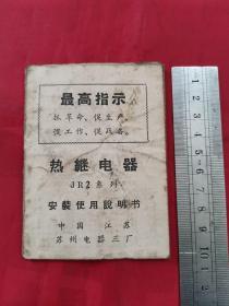 热继电器JR2系列安装使用说明书(江苏苏州电器三厂,有最高指示)