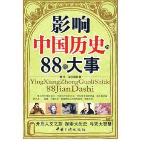 正版旧书 影响中国历史的88件大事 余洁 中国三峡出版社
