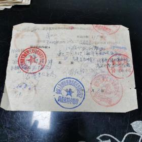 文革 浙江省航运系统革命造反联合总指挥部 联系单 1968年 375号