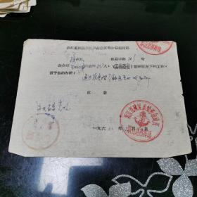 文革 浙江省航运系统革命造反联合总指挥部 联系单 1968年 363号