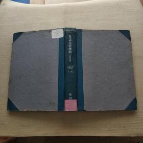 《北京大学学报》 硬精装本  (1957年) 1--4期合售