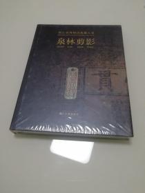 浙江省博物馆典藏大系 泉林剪影 精装本 实物图 正版全新未拆封